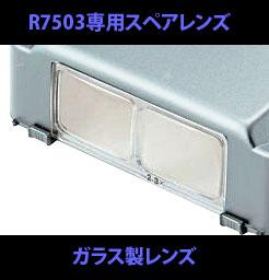 カートンR7503専用オプションレンズ