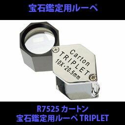 カートン宝石鑑定用ルーペTRIPLET