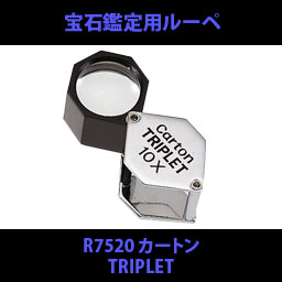 R7520カートンTRIPLET