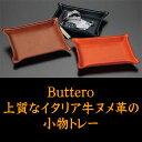 【本革製】ブッテーロ小物トレー EL-400