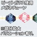 ビーズ・ガラス使用メガネチェーン