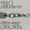 チタン製メガネチェーン