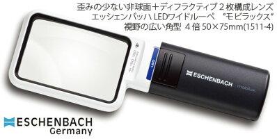 """エッシェンバッハLEDワイドルーペ""""モビラックス""""E1511-4"""