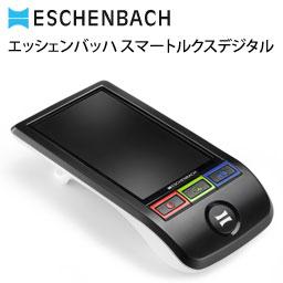 【ESCHENBACH】エッシェンバッハスマートルクスデジタル
