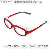 ドライアイ・アイプロテクション機能メガネフレーム[アイキュア]EyesCure