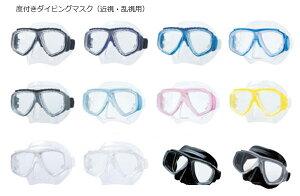 度入りダイビングマスク(乱視)
