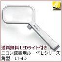 【送料無料】【ニコン】ライト付きルーペ Nikon Lシリーズ 角型 L1-4D【楽ギフ_包装】