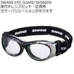 SWANSEyeGuardSVS-600N+ポリカーボネート度付きレンズセット