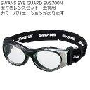 【近視用】SWANS Eye Guard SVS-700N+ポリカーボネート度付きレンズセット