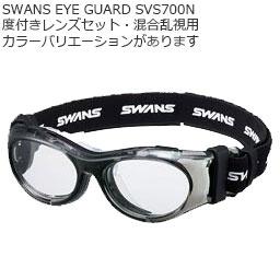 SWANSEyeGuardSVS-700N+ポリカーボネート度付きレンズセット