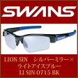 【送料無料】SWANS スポーツサングラス LION SIN シルバーミラー×ライトアイスブルー LI SIN-0715 BK