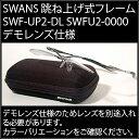 【送料無料】SWANS 跳ね上げ式フレーム SWF-UP2-DL