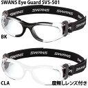 【送料無料】SWANS Eye Guard SVS-501