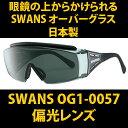 送料無料 25 Off 送料無料 Swans スワンズサングラスフロントフレームのストリームラインが印象的 New Airless Wave レンズ 偏光スモーク 送料無料 Smtb Ms サングラス通販情報