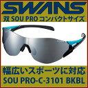 【在庫処分品ラスト1本】SWANS スポーツサングラス SOU PRO-C-3101 BLBK コンパクトサイズ