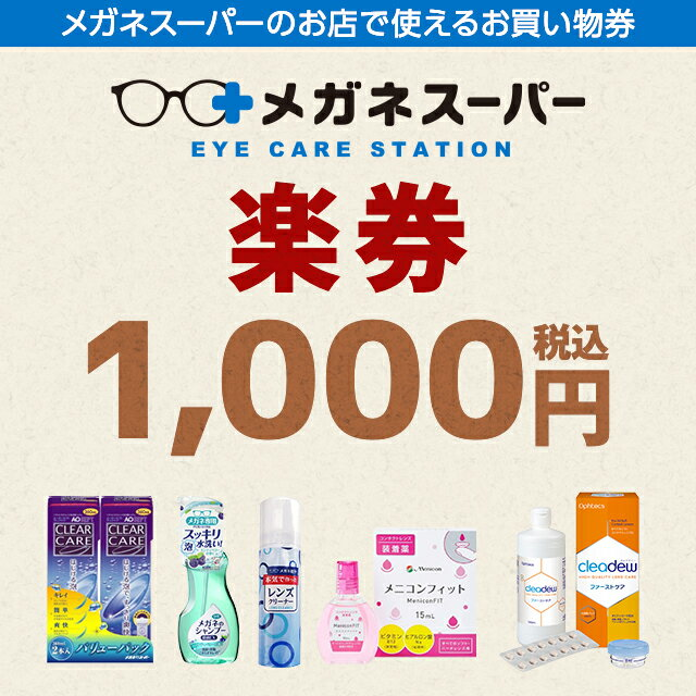 【楽券】メガネスーパー 1,000円券 1枚 ※引換期限がございます。ご注意ください