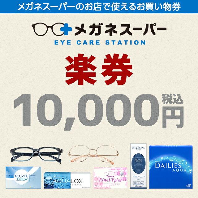 【楽券】メガネスーパー 10,000円券 1枚 ※引換期限がございます。ご注意ください