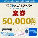 【楽券】メガネスーパー 50,000円券 1枚 ※引換期限がございます。ご注意ください
