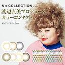 【フルーツポンチ】渡辺直美プロデュース N's collection エヌズコレクション 10枚入り [pia]