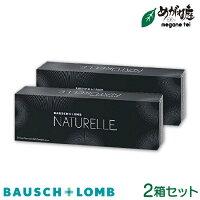 ナチュレール2箱セット