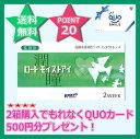 【ポイント20倍】ロートモイストアイ 乱視用【先着300名様まで!2箱購入ごとにもれなくQUOカード500円分プレゼント!】※QUOカードは別送させていただきます。