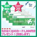 【ポイント20倍】ロートモイストアイ 乱視用 4箱セット【先着300名様まで!もれなくQUOカード1000円分プレゼント!】※QUOカードは別送させていただきます。