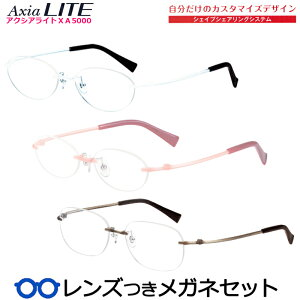 アクシアライト XA5000 ふちなし ツーポイント 選べるカラー&シェイプ 超弾性樹脂 日本製 HOYA製レンズつき 度付き 度入り 度なし ダテメガネ 伊達眼鏡 UVカット フレーム AxiaLite