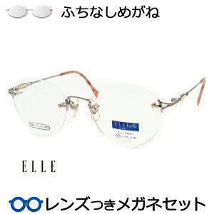 一度は掛けてみたいふちなしメガネ エル 1691 2 ピンク 48サイズ リムレスメガネセット  HOYA製レンズつき 度付き 度入り 度なし ダテメガネ 伊達眼鏡 UVカット フレーム ELLE