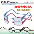 全度数対応!クリックリーダーシリーズの新デザイン【ClicEuro】クリックユーロセット【近視・乱視・老眼・ダテメガネ・眼鏡】