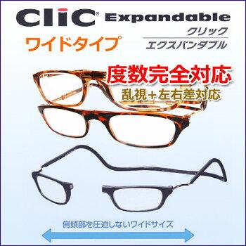 全度数対応!【ClicExpandable】クリックエクスパンダブルメガネセット【楽ギフ_包装】