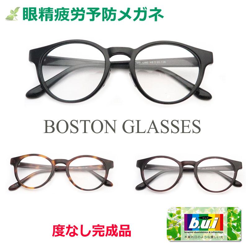 眼鏡・サングラス, 眼鏡  BUI MB-1290