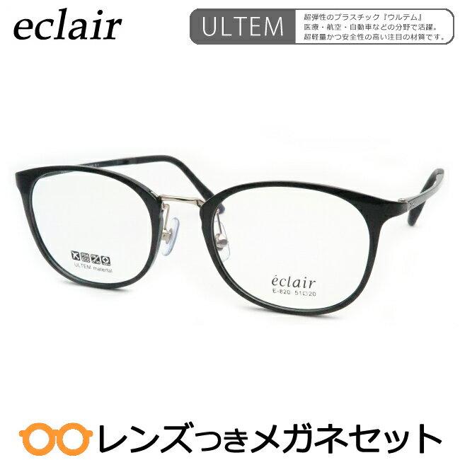 エクレアメガネセット E-820 1 ブラック 軽量 HOYA製レンズつき 度付き 度入り 度なし ダテメガネ 伊達眼鏡 UVカット フレーム éclair