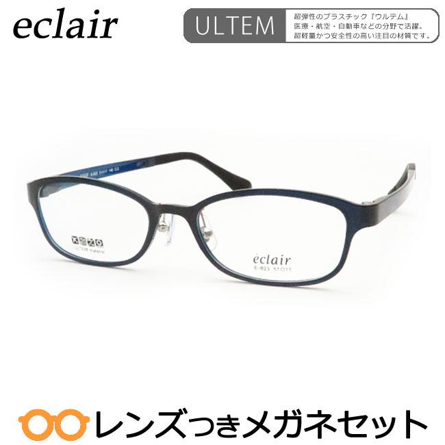 エクレアメガネセット E-823-2 ネイビー HOYA製レンズつき 度付き 度入り 度なし ダテメガネ 伊達眼鏡 UVカット フレーム éclair