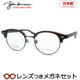 ジョンレノンメガネセット JL-6015 4 チタン マットブラウン 日本製 HOYA製レンズつき 度付き 度入り 度なし ダテメガネ 伊達眼鏡 UVカット フレーム John Lennon