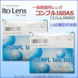 持ち込みフレームのレンズ交換も歓迎!眼鏡レンズITO(イトーレンズ)コンフル160AS(2枚1組) (薄型非球面レンズ1.6AS)
