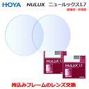 【送料無料】持ち込みフレームのレンズ交換も歓迎!【HOYA】高品質レンズ超々薄型非球面ニュールックス