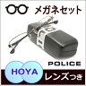 【送料無料】HOYA製レンズつき・クールに決めよう♪【POLICE】ポリスメガネセットVPL609J 0k03ブラウン度付き・度なし・ダテメガネ・伊達眼鏡・【薄型】【UVカット】【撥水コート】