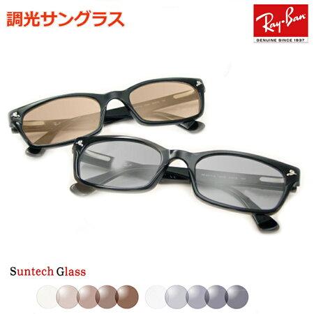 光に当たると色が変わる!【Ray-Ban】レイバングラス&サンテック調光サングラスセット