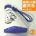 ふじキュン/応援メガポンうちわ&飾り ミニAA A5size/両面PPで多少の水や汚れにも強く丈夫で、とっても可愛いメガホンです/紐タイにも使われているポリエステル紐付 日本製 神奈川県 藤沢市
