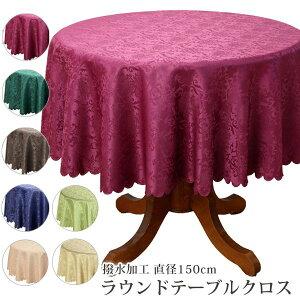 ラウンド テーブルクロス 撥水加工 ジャガード織り ダマスク柄 直径150cm