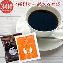 お得なクーポン配布中 【送料無料】ドリップコーヒー 30杯分 福袋 キリマンジャロ デカフェコロンビア 選べる 詰め合わせ 個包装