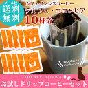 【お得なクーポン配布中】【メール便 送料無料】デカフェ コーヒー ドリ...