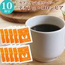 SS中は全品P10倍 メール便 送料無料 デカフェ コーヒー ドリップバッグ珈琲 コロンビア 10杯分 1袋9g