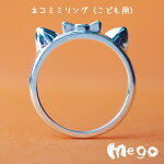 ネコミミリングピンキーリングシルバー925silverキッズリングこども指輪お祝いプレゼント記念ギフト親子ペアおしゃれねこ猫キッズアクセサリーかわいい日本製フォーマルパーティアクセサリー