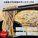 そば 蕎麦 乾麺 干しそば 4束 セット 国産 北海道 推奨