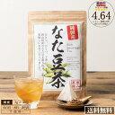 【送料無料】国産 なた豆茶 3g×30包 なた豆100% (岡山県 なたまめ茶 ナタマメ茶) テ……