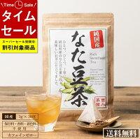 【送料無料】国産 なた豆茶 3g×30包 なた豆100% (岡山県 なたまめ茶 ナタマメ茶) ティーバッグ ティーパック ノンカフェイン 添加物不使用 無添加 メール便 恵み茶屋
