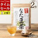 【送料無料・2袋セット】国産 なた豆茶 3g×30包 2袋セット なた……