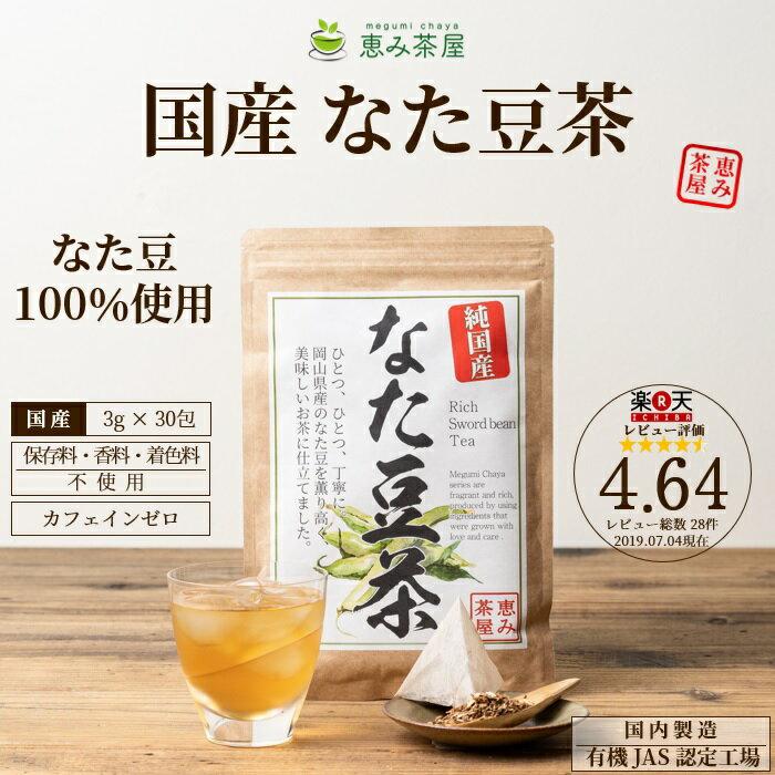 【送料無料】国産なた豆茶3g×30包なた豆100%(岡山県なたまめ茶ナタマメ茶)ティーバッグティーパックノンカフェイン添加物不使用無添加メール便恵み茶屋