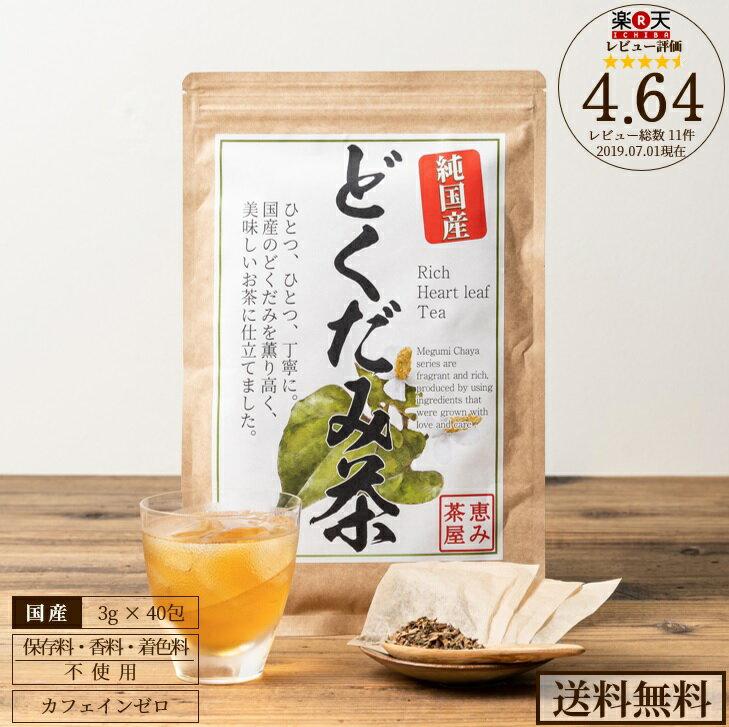 【送料無料】国産どくだみ茶3g×40包どくだみ100%(徳島県・兵庫県産)ティーバッグティーパックノンカフェイン添加物不使用無添加恵み茶屋